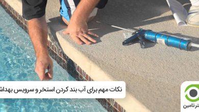 آب بند کردن استخر و سرویس بهداشتی