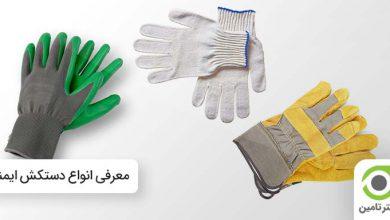 Photo of معرفی انواع دستکش ایمنی + عکس