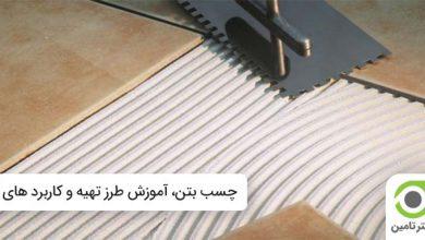 Photo of چسب بتن | آموزش طرز تهیه و کاربرد های آن + لیست قیمت