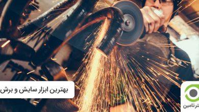 Photo of بهترین ابزار سایش و برش در صنایع مختلف