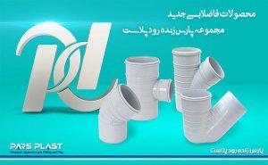 توسعه محصولات شرکت پارس زنده رود پلاست
