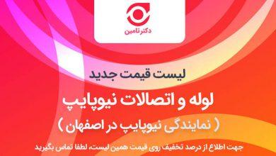 Photo of نمایندگی نیوپایپ در اصفهان