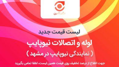 Photo of نمایندگی نیوپایپ در مشهد