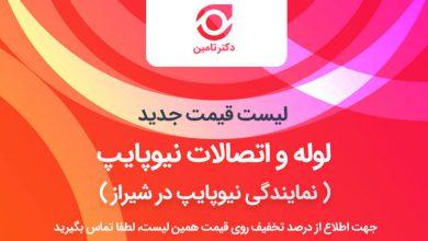نمایندگی نیوپایپ در شیراز