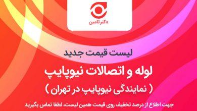 نمایندگی نیوپایپ در تهران