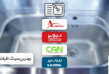 Photo of بهترین برند سینک ظرف شویی ایرانی موجود در بازار