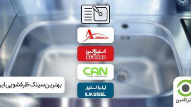 بهترین سینک ظرفشویی ایرانی