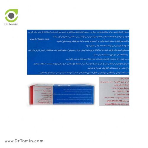 الکترود آما2000 <br> ( AMA2000 E6013)  3