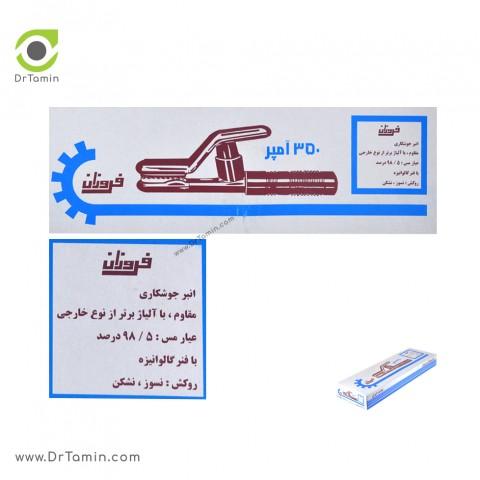انبر جوشکاری 350 آمپر فروزان5