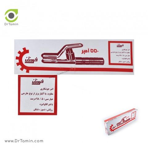 انبر جوشکاری 550 آمپر فروزان5