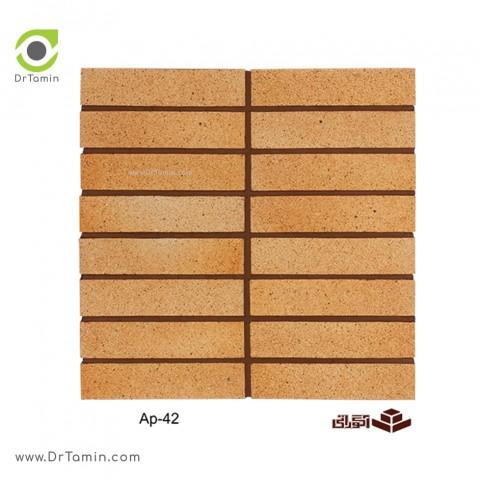 آجر نسوز نما آگوراتی AP42   ( 2/4×5×23)2