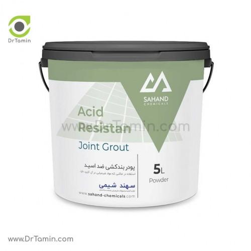 پودر بندکشی ضد اسید سهند شیمی 4 کیلوگرمی