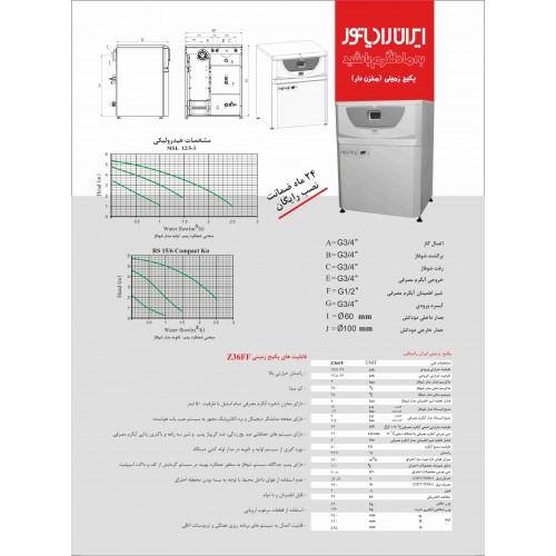 پکیج زمینی ایران رادیاتور <br> ( مدل Z36FF ظرفیت 36000)