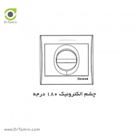 چشم الکترونیک 180 درجه دلند الکتریک   ( مدل آرمان)