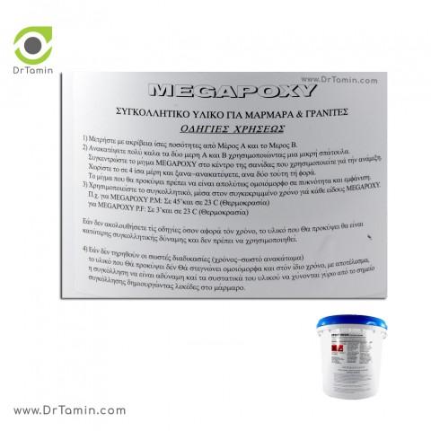 چسب سنگ دو جزئی مگاپوکسی PM2
